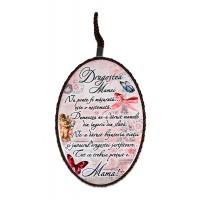 Placheta ceramica - Dragostea mamei (13,5x18 cm )