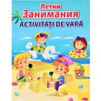 Activitati de vara - Activitati pentru copii (5-7 ani)