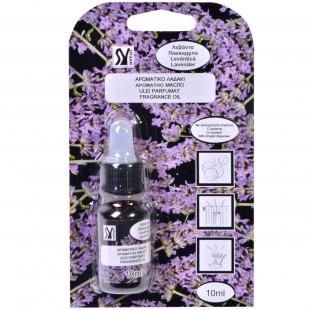 Ulei parfumat - Lavanda 10 ml