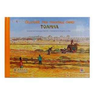 Calatorie prin traditiile Chinei - Toamna - Enciclopedie pentru copii (5-10 ani)