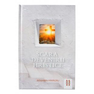 Scara Devenirii Hristice