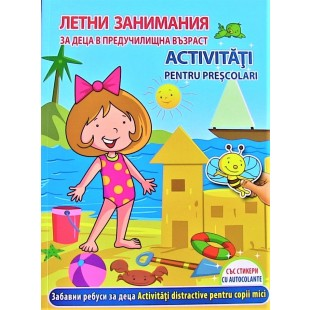 Activitati pentru prescolari cu autocolante - Activitati distractive pentru copii mici